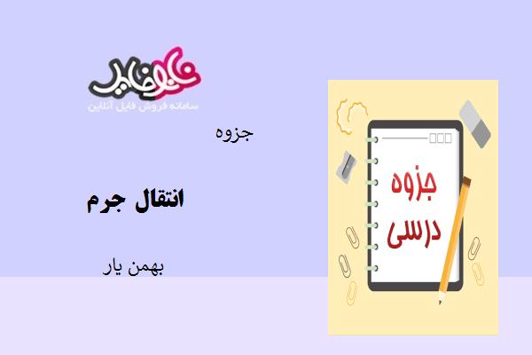 جزوه انتقال جرم بهمن یار