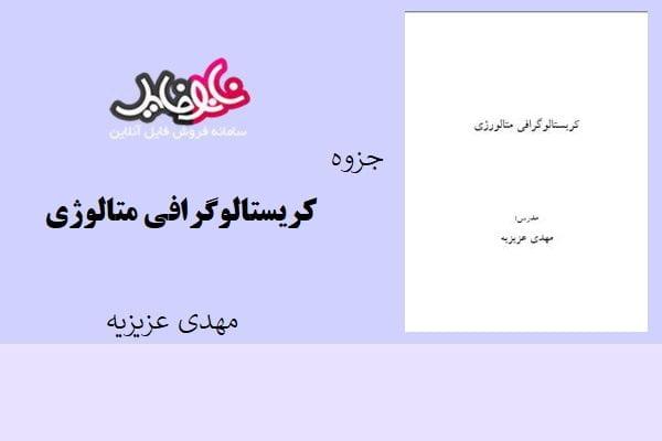 جزوه کریستالوگرافی متالوژی اثر مهدی عزیزیه