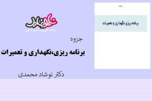 جزوه برنامه ریزی،نگهداری و تعمیرات از دکتر نوشاد محمدی