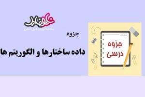 """<span itemprop=""""name"""">کتاب داده ساختارها و الگوریتم ها محمد قدسی</span>"""