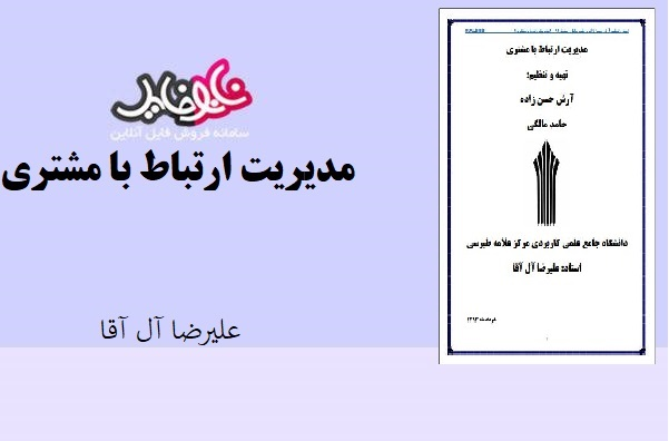 کتاب مدیریت ارتباط با مشتری تالیف علیرضا آل آقا