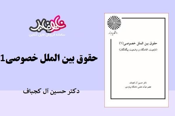 کتاب حقوق بین الملل خصوصی ۱ دکتر حسین آل کجباف