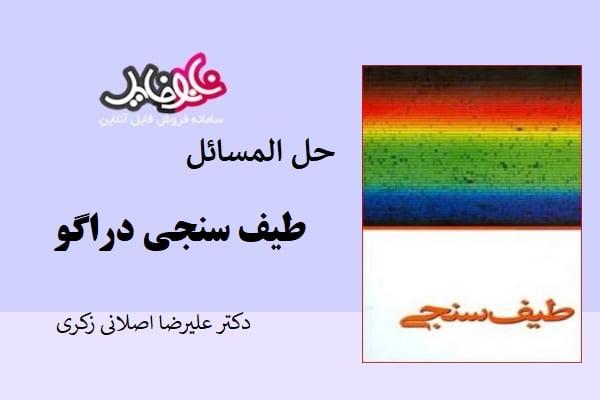 کتاب حل المسائل طیف سنجی دراگو دکتر علیرضا زکریا