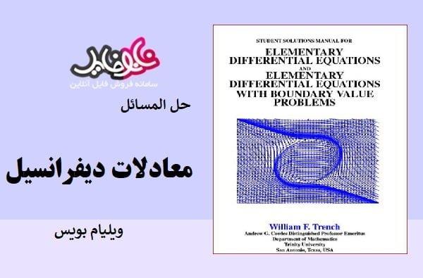 کتاب حل المسائل معادلات دیفرانسیل ویلیام بویس زبان اصلی