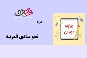 "<span itemprop=""name"">جزوه نحو مبادی العربیه</span>"