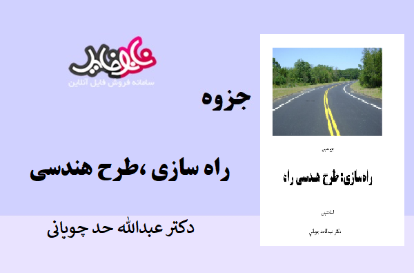 جزوه راهسازی ،طرح هندسی راه از دکتر عبدالله حد چوپانی