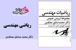 "<span itemprop=""name"">کتاب ریاضی مهندسی پارسه نوشته دکتر محمد صادق</span>"