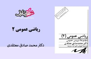 "<span itemprop=""name"">کتاب ریاضی عمومی ۲ محمد صادق معتقدی پارسه</span>"
