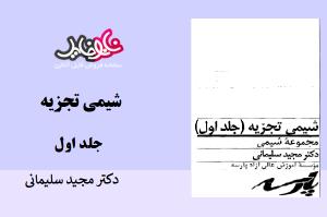 کتاب شیمی تجزیه مجید سلیمانی پارسه جلد اول