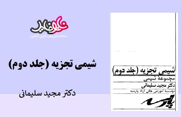 کتاب شیمی تجزیه پارسه دکترمجید سلیمانی جلد دوم