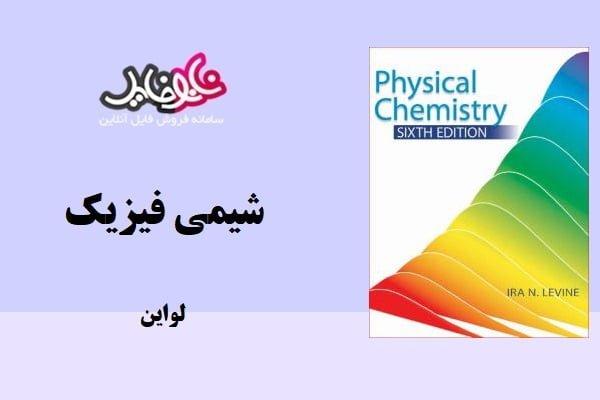 کتاب شیمی فیزیک لواین نسخه انگلیسی