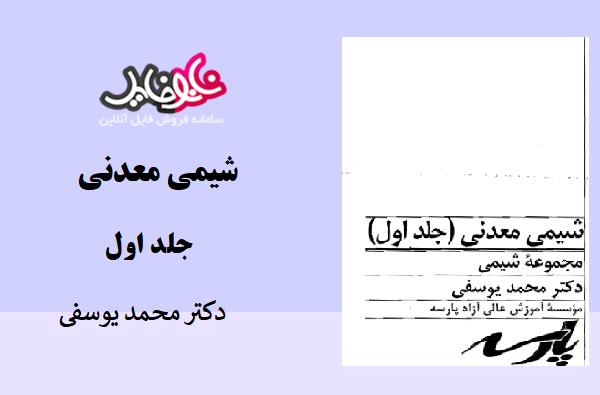 کتاب شیمی معدنی پارسه دکتر محمد یوسفی جلد اول