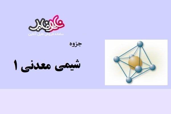 جزوه شیمی معدنی ۱