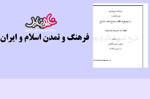 جزوه فرهنگ و تمدن اسلام و ایران