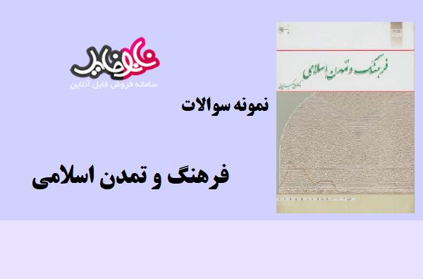 نمونه سوالات فرهنگ و تمدن اسلامی دانشگاه پیام نور