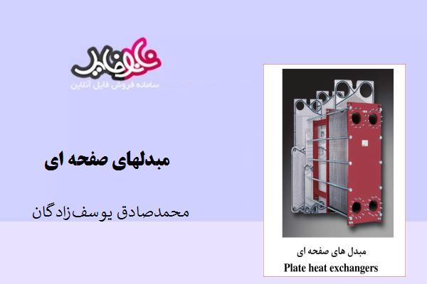 کتاب مبدلهای صفحه ای محمد صادق یوسف زادگان