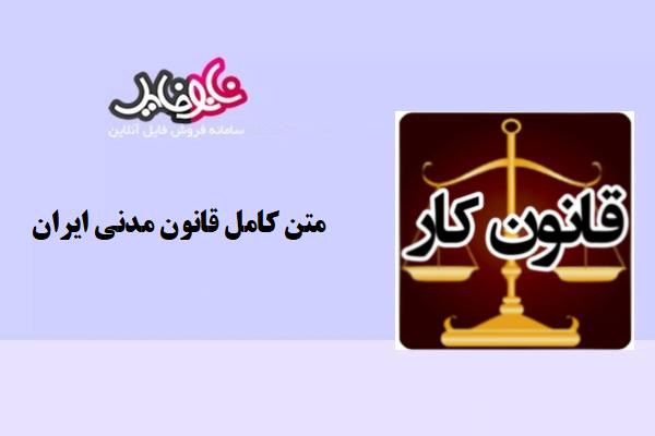 متن کامل قانون مدنی ایران