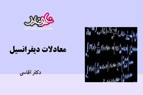 کتاب معادلات دیفرانسیل دکتر آقاسی