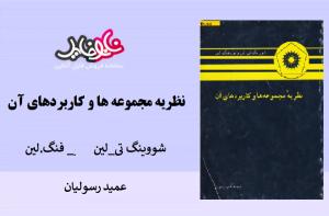 کتاب نظریه مجموعه ها و کاربردهای آن شووینگ تی.لین و یو – فنگ. لین