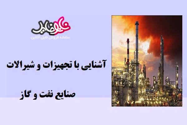 کتاب آشنایی با تجهیزات و شیرالات صنایع نفت و گاز