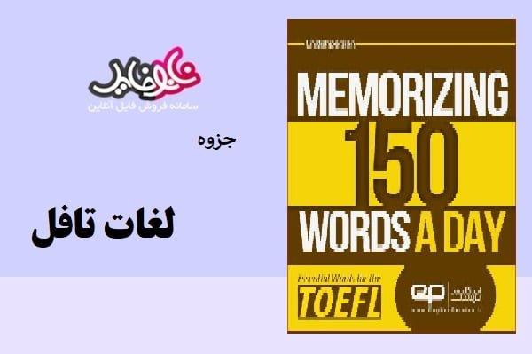 کتاب کدینگ لغات تافل