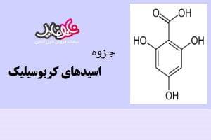 جزوه اسیدهای کربوسیلیک