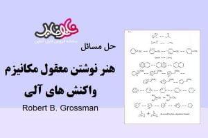 "<span itemprop=""name"">کتاب راهنمای هنر نوشتن معقول مکانیزم واکنش های آلی Robert Grossman</span>"