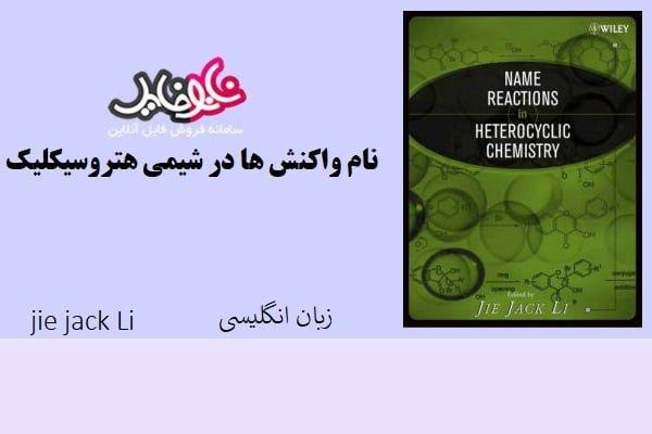 کتاب نام واکنش ها در شیمی هترو سیکلیک اثر Jie jack Li