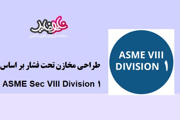جزوه طراحی مخازن تحت فشار بر اساس ASME Sec VIII Division 1