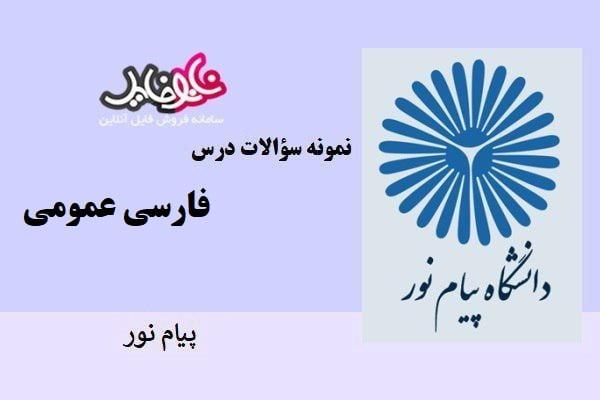 نمونه سوالات درس فارسی عمومی دانشگاه پیام نور