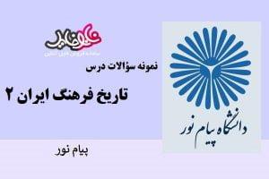 نمونه سوالات تاریخ فرهنگ ایران ۲ دانشگاه پیام نور