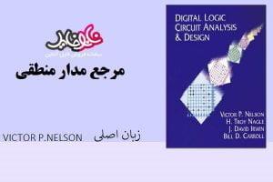 کتاب مرجع مدار منطقی اثر VICTOR P. NELSON