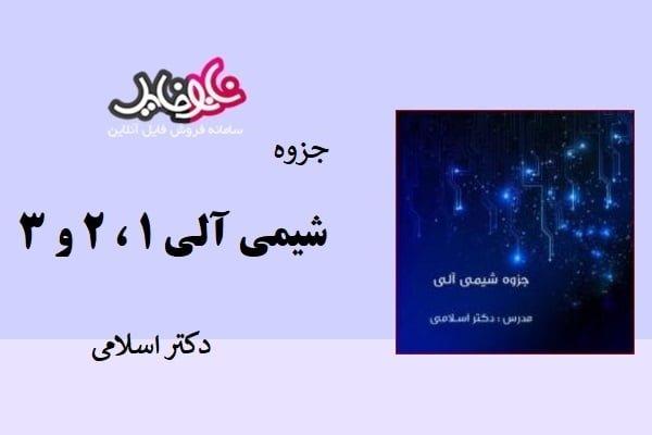 جزوه شیمی آلی ۱ ، ۲ و ۳ دکتر اسلامی