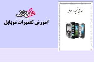 جزوه آموزش تعمیرات موبایل