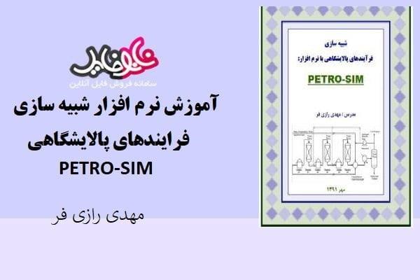 کتاب آموزش نرم افزار شبیه سازی فرایندهای پالایشگاهی petro-sim اثر مهدی رازی فر