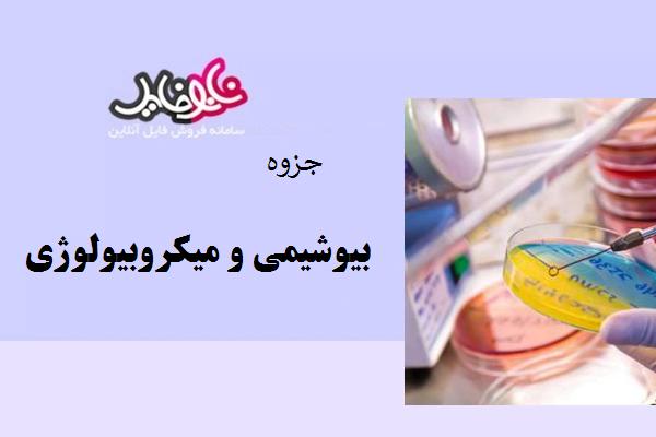 جزوه بیوشیمی و میکروبیولوژی