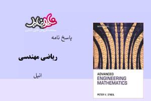 کتاب پاسخ نامه ریاضی مهندسی انیل