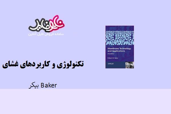 کتاب تکنولوژی و کاربردهای غشای بیکر Baker نسخه انگلیسی