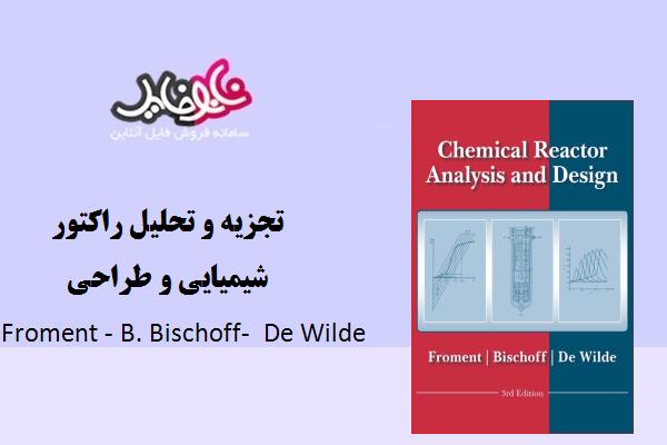 کتاب تجزیه و تحلیل راکتور شیمیایی و طراحی