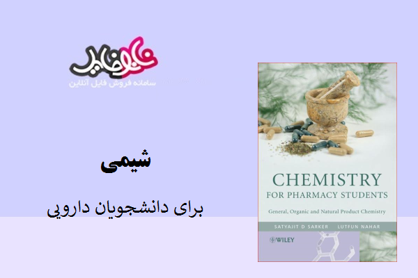 کتاب شيمی برای دانشجويان دارويی