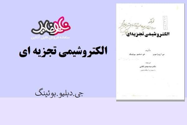کتاب الکتروشیمی تجزیه ای اثر جی.دبلیو.بوئینگ