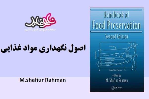 کتاب اصول نگهداری مواد غذایی نوشته M. Shafiur Rahman