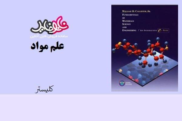 کتاب علم مواد اثر کلیستر (زبان اصلی)