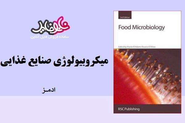 کتاب میکروبیولوژی آدامز