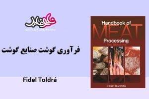 کتاب فرآوری گوشت صنایع غذایی فیدل تولدرا