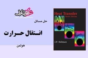 کتاب حل المسائل حرارت هولمن نسخه انگلیسی