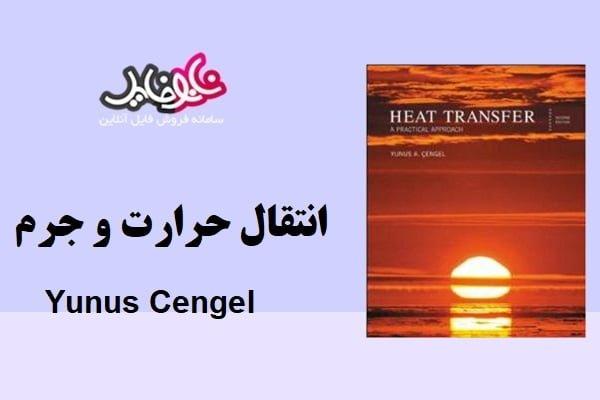 کتاب انتقال حرارت و جرم یونس ای. سنجل نسخه انگلیسی