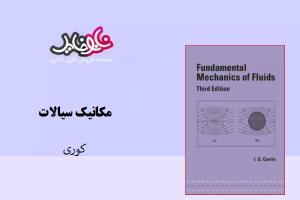 "<span itemprop=""name"">کتاب مکانیک سیالات کوری</span>"