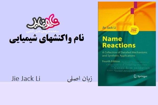 کتاب نام واکنشهای شیمیایی از jie jack li (زبان اصلی)