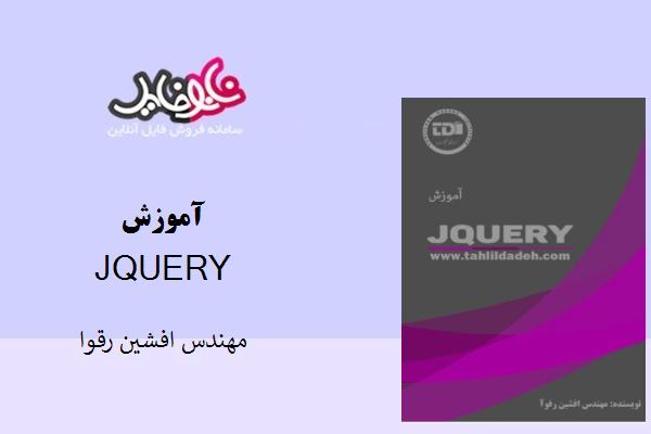 کتاب آموزش JQUERY اثر مهندس افشین رقوا